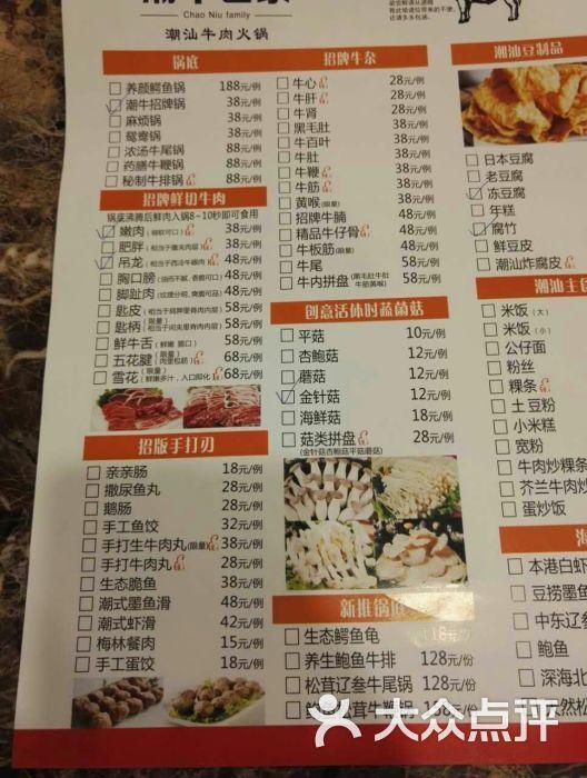 潮牛世家潮汕牛肉火锅菜单图片 - 第167张