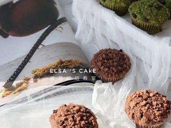 爱莎烘焙·甜点蛋糕培训