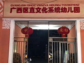 广西区直文化系统幼儿园
