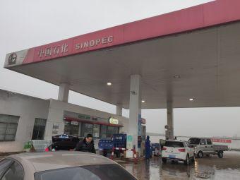 中国石化加油站(黄林站)