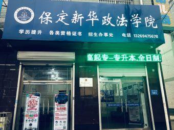 保定新华政法学院