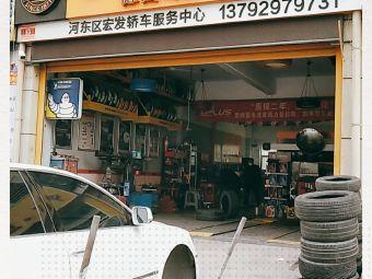 河东区宏发轿车服务中心