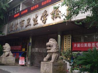 桂林市卫生学校(民主路校区)