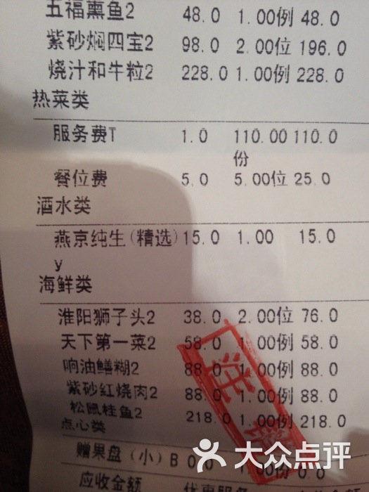 松鹤楼(台基厂店)的全部点评-北京-大众点评网
