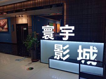 寰宇影城(HK01流行馆店)