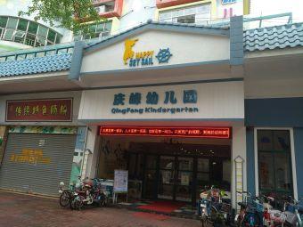 庆峰幼儿园