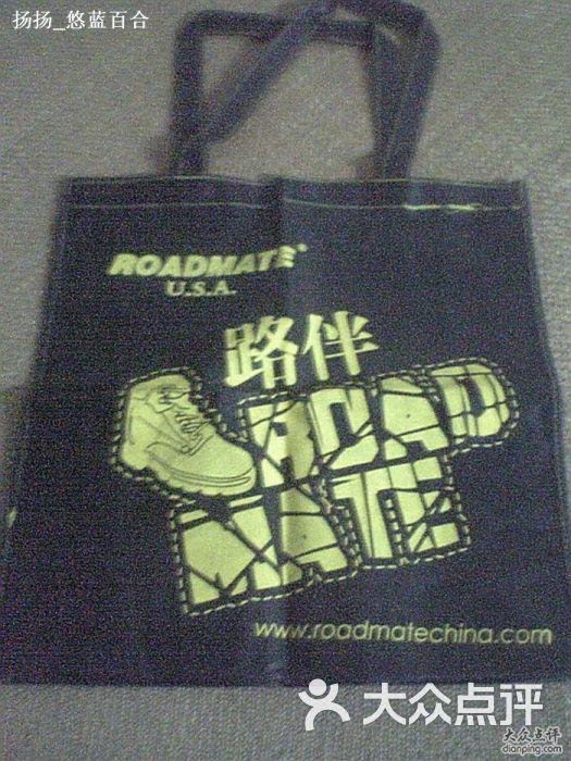 Roadmate 置地广场店