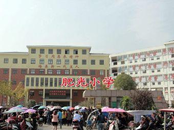 肥西县肥光小学