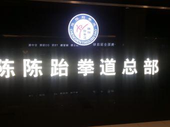 陈陈跆拳道(CITY城市广场店)