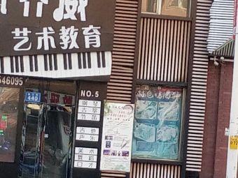 凯乔威艺术学校(NO.6店)