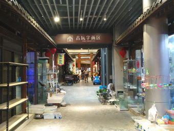 花都汇·扬州园艺体验中心