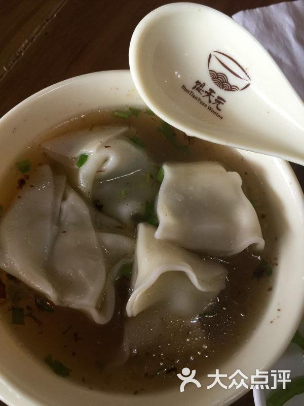 馄天元馄饨-图片-北京美食-大众点评网