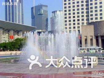 人民广场喷水池