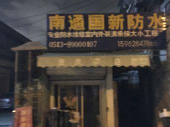 南通国新防水