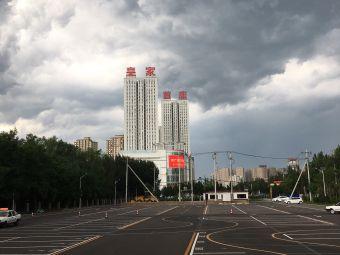 沈阳市交通经济汽校(辽宁大学练车场)