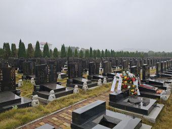 贺家山公墓