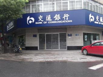交通银行(新城支行)