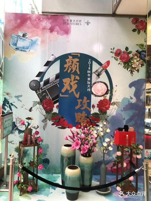 巴黎春天百货(嘉禾店店)-图片-厦门购物-大众点评网