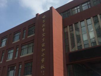 宝宇继红小学校