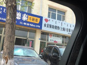 赤峰九天机动车检测站