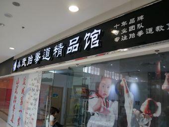 小武跆拳道精品馆