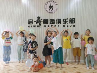 启舞舞蹈俱乐部