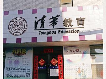 清华教育(宽平校区)