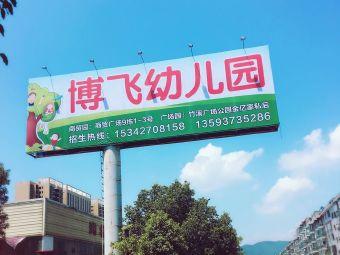 博飞幼儿园