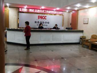 中国人民保险公司委员会党校(南昌分校)