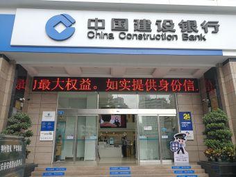 中国建设银行(万州分行)