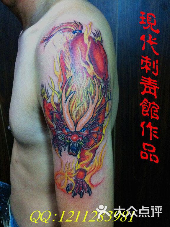 手臂麒麟纹身
