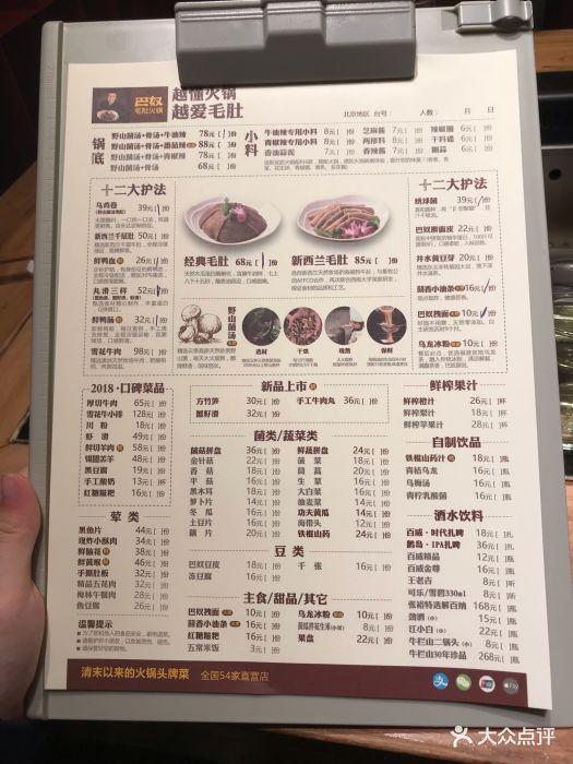 巴奴毛肚火锅(悠唐购物中心店)菜单图片 - 第56张