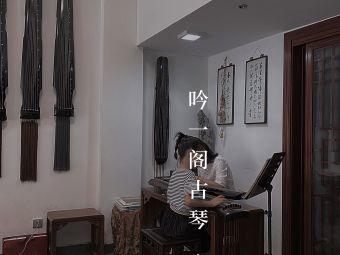 吟一阁陈尉华古琴工作室
