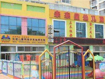 未来星幼儿园