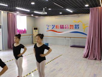 泗阳艺昕舞蹈培训有限公司