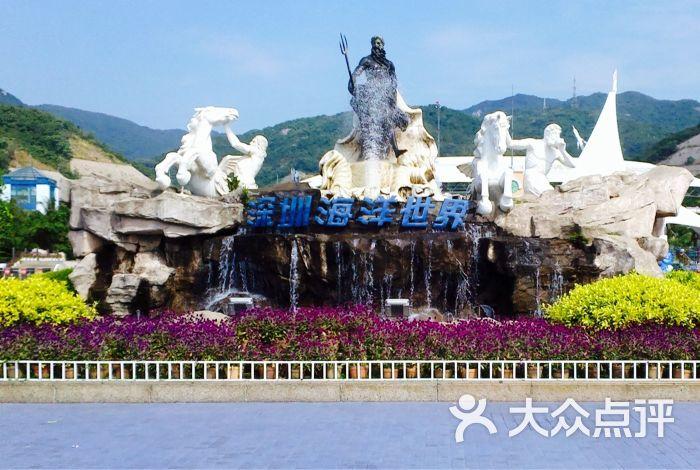 深圳海洋世界-图片-深圳景点-大众点评网