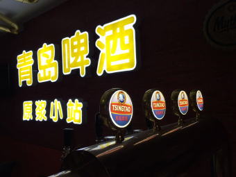 古冶青岛原浆啤酒小站
