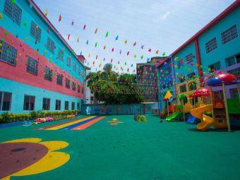 海贝中英文幼儿园