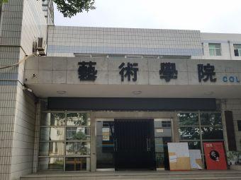 农大理学院