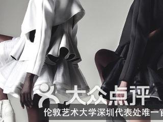 深圳伦艺服装设计设计学院