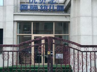 优贝思国际幼儿园