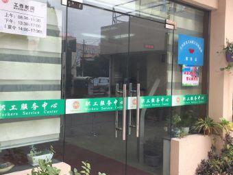 职工服务中心
