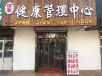 儒顺健康管理中心