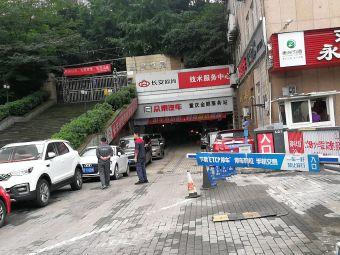 重庆金都汽车销售有限公司