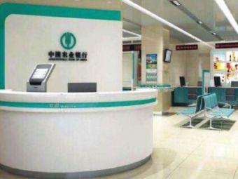 中國農業銀行(天津宜興埠支行)
