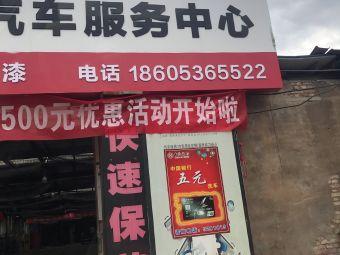 车之福汽车服务中心