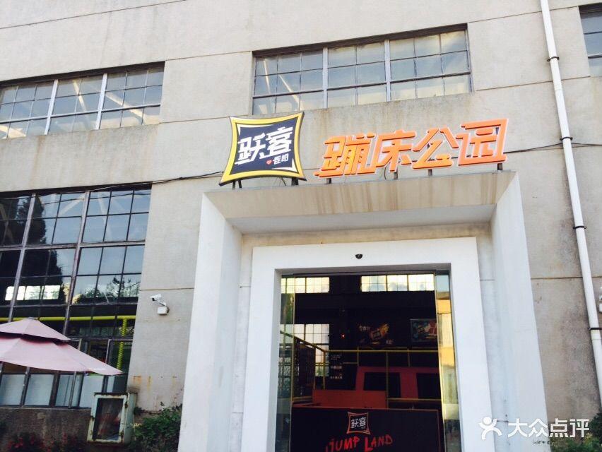 跃客蹦床公园jump land门面图片图片