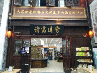 巴蜀映巷非物质文化遗产传承交流中心