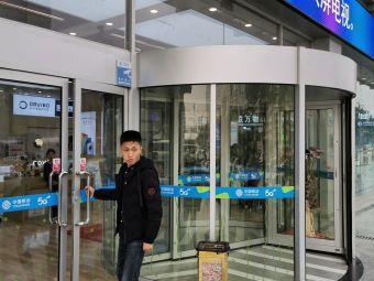 移动营业厅(中华东路店)
