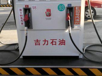 吉力石油加油加气站(砂阳路)